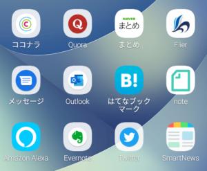スマホのアプリ開発