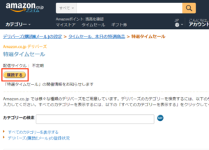 Amazonメール登録