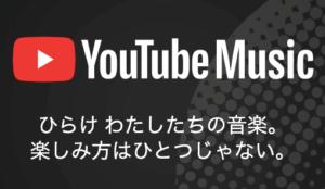 GooglePlayMusicとYouTubeMusic