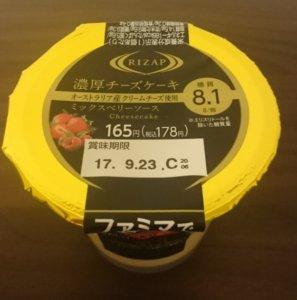 RIZAP濃厚チーズケーキ~ミックスベリーソース