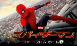 スパイダーマン/ファー・フロム・ホーム