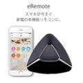 eRemote(イーリモート)