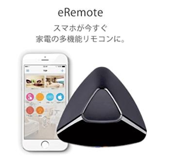 スマホがリモコンになるeRemote(イーリモート)【スマートホーム・スマート家電コントローラ】