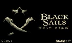 ブラック・セイルズ
