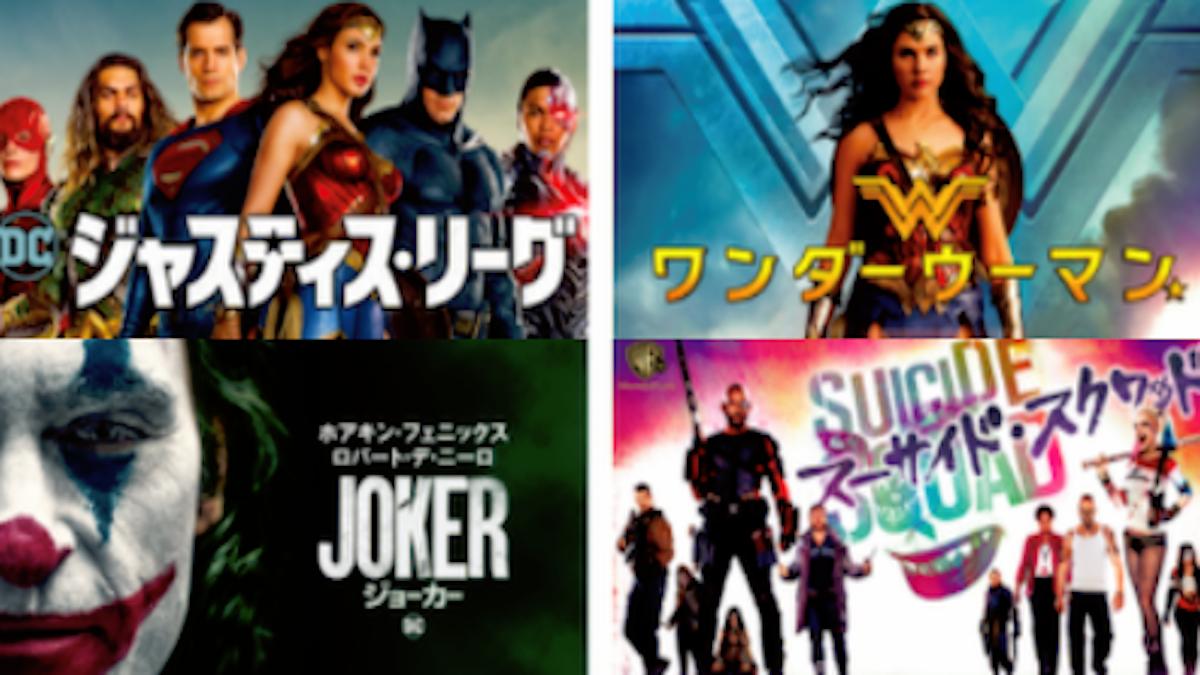 【最新版】DCコミックス映画を時系列で全て紹介