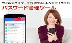 パスワード管理アプリ