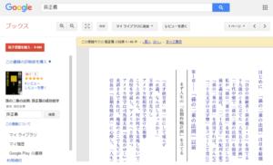 Googleブックス