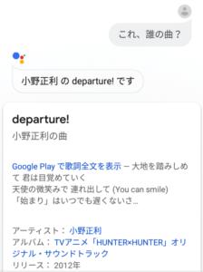 Googleアシスタント