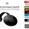 クロームキャストの使い方を徹底解説!【動画アプリをテレビで視聴できるデバイス】(Chromecast)