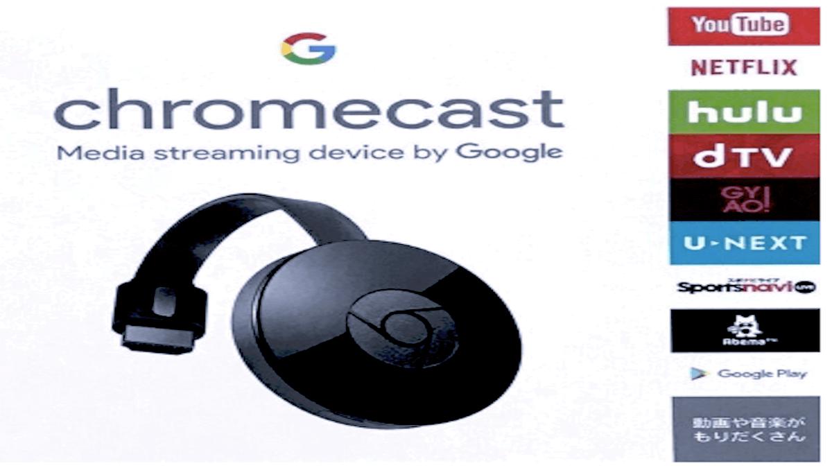 Chromecastの使い方を徹底解説!【動画をテレビで視聴できるデバイス】(クロームキャスト)