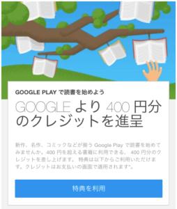 GooglePlayCredit