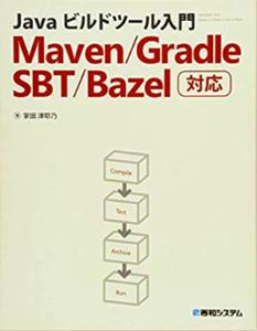 Javaビルドツール入門 Maven/Gradle/SBT/Bazel対応
