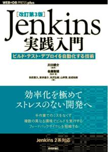 Jenkins実践入門―ビルド・テスト・デプロイを自動化する技術