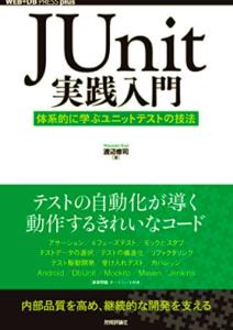 JUnit実践入門―体系的に学ぶユニットテストの技法