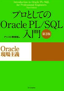 プロとしてのOracle PL/SQL入門 【第3版】(Oracle 12c、11g、10g対応)
