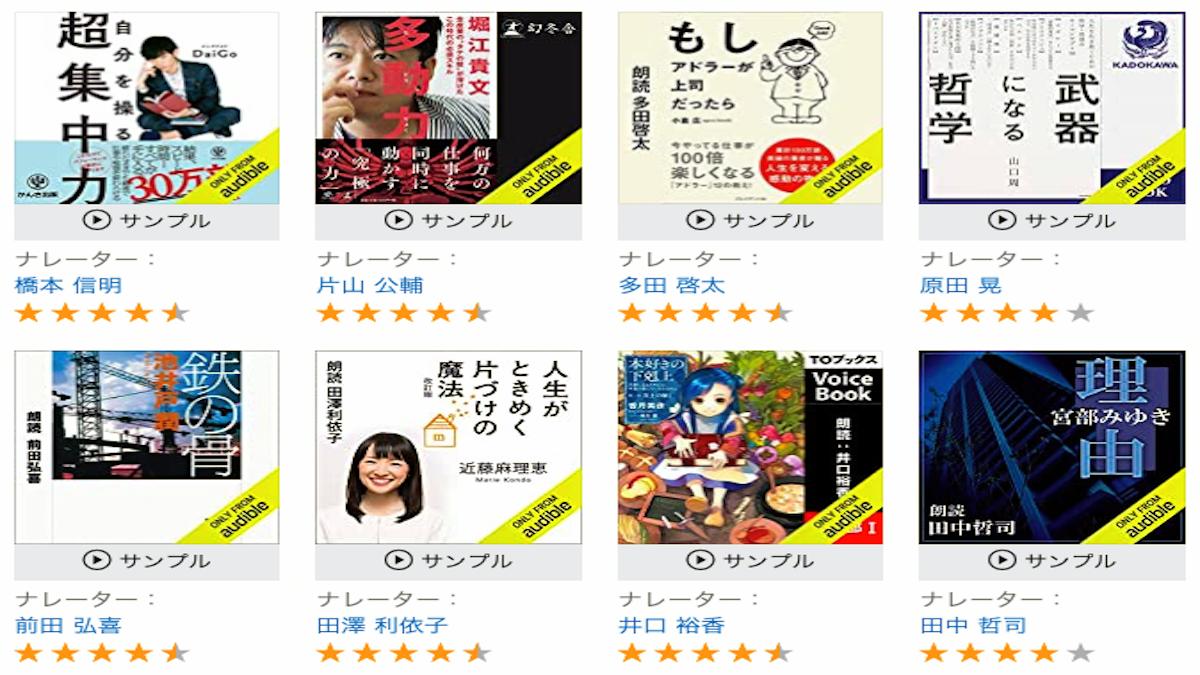【オーディオブック比較】Audible(オーディブル)とaudiobook.jpの料金・使い方・メリット・デメリットを解説