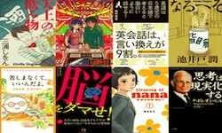 楽天マガジン・dマガジン・Kindle Unlimited