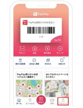 スマホ決済アプリの特徴を比較【おすすめ・メリット・デメリット】