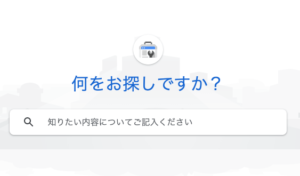SearchConsoleヘルプ