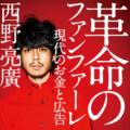 西野亮廣「革命のファンファーレ」【感想・レビュー】