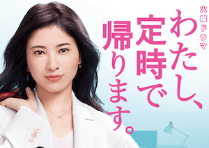 【2019年4月期ドラマ】視聴率ではわからないおすすめベスト3