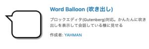 WordBalloon