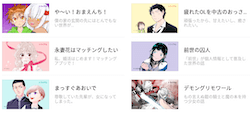 おすすめ漫画アプリ