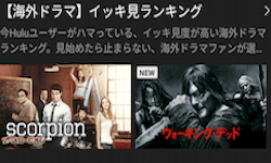 Hulu(フールー)