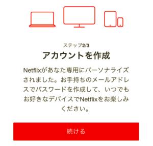 Netflix (ネットフリックス)
