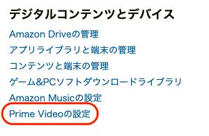 PrimeVideoチャンネル