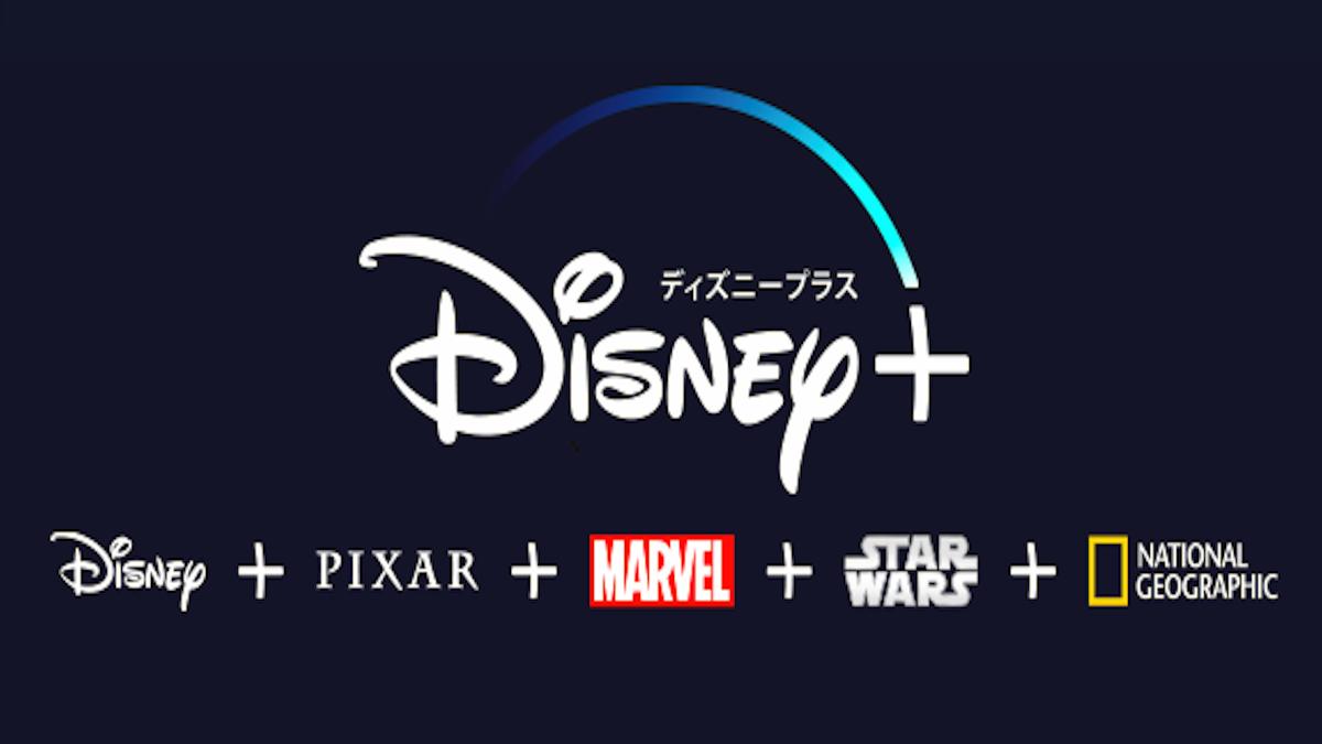 ディズニープラスの特徴・使い方・メリットを徹底解説!マーベル・スターウォーズ・ディズニー・ピクサー・ナショナルジオグラフィック作品が見放題!