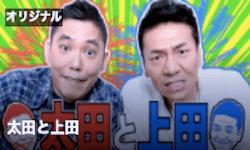 太田と上田