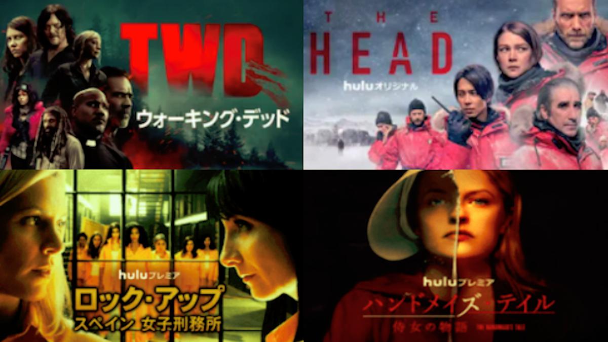 【最新版】Huluおすすめ海外ドラマを厳選!独占配信やオリジナル作品が満載!