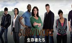 生存者たち