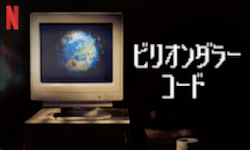 ビリオンダラー・コード