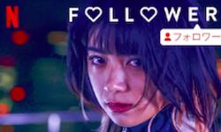 フォロワーズ(Followers)