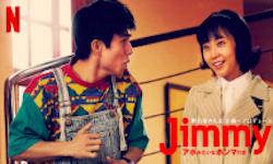 Jimmy〜アホみたいなホンマの話〜