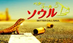 ベター・コール・ソウル