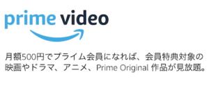 プライムビデオ(PrimeVideo)