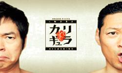 今田×東野のカリギュラ
