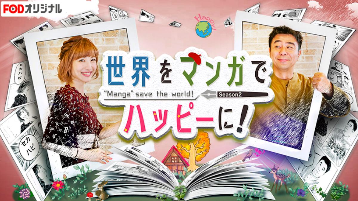 FODバラエティ『世界をマンガでハッピーに!~セカハピ~』(漫画好きのための番組!)