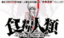 食糧人類-Starving Anonymous-
