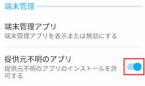 GoogePlayアプリ