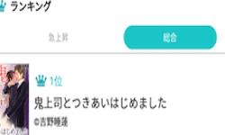 マンガ読破!