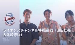 「ライオンズチャンネル特別編」(埼玉西武ライオンズ)