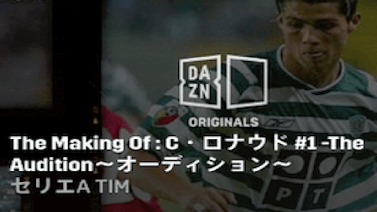 DAZN(ダゾーン)オリジナルコンテツ「THE MAKING OF」がおもしろい理由【サッカーおすすめコンテンツ】