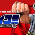 「サイコミ」無料でオリジナル漫画が読み放題!アプリの使い方やおすすめ漫画を解説【コミカライズ作品も豊富】