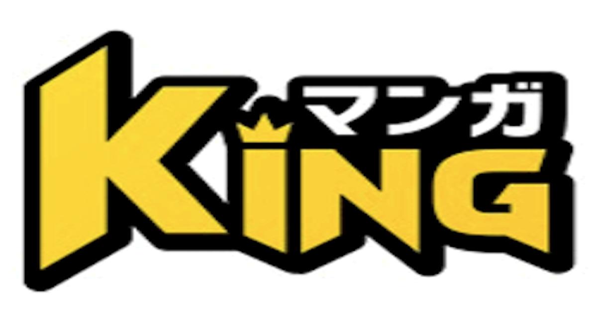 「マンガKING」全話無料!読み放題!アプリの使い方やおすすめ漫画を解説