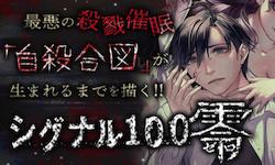シグナル100 零
