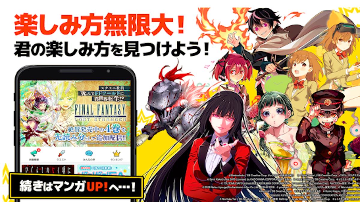 「マンガUP!」無料で漫画が読み放題!アプリの使い方やおすすめ漫画を解説【オリジナル漫画も豊富】